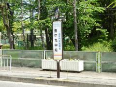 「豊中九中前」バス停留所