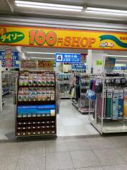 ザ・ダイソー オークワ阿田和店
