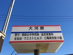 「大河原」バス停留所