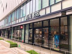 蔦屋書店 静岡本店