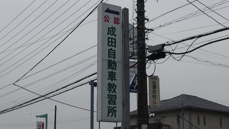 成田 教習所