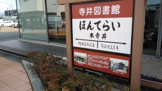 寺井図書館