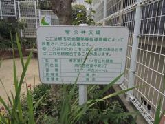 堺市第57-14号公共緑地