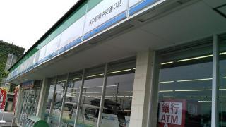 ファミリーマート 水戸駅南中央通り店