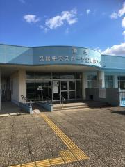 久居中央スポーツ公園内プール