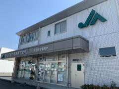 JAふくおか嘉穂飯塚支所