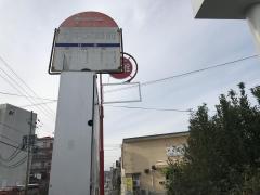 「千早公園前」バス停留所