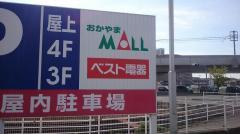 岡山モール