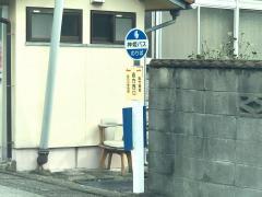 「志方西口」バス停留所