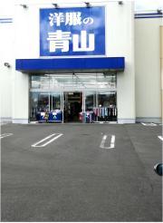 洋服の青山 横手店