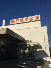 瀬戸信用金庫共栄支店
