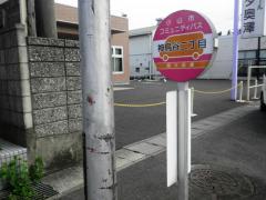 「神鳥谷」バス停留所
