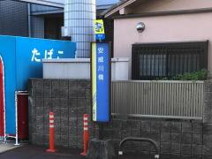 「安威川橋」バス停留所