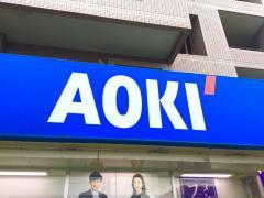 AOKI 横浜大倉山店