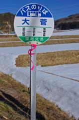 「大菅」バス停留所