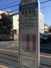 「領家銀座」バス停留所