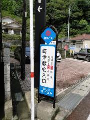 「教会入口」バス停留所