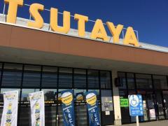 TSUTAYA韮崎店