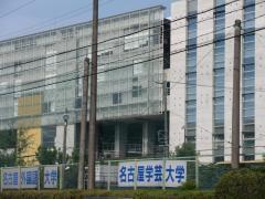 名古屋外国語大学大学院