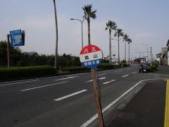 「島山」バス停留所