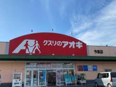 クスリのアオキ 今泉店