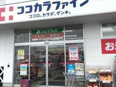 ココカラファイン王寺店