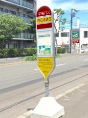 「白石本通5丁目」バス停留所