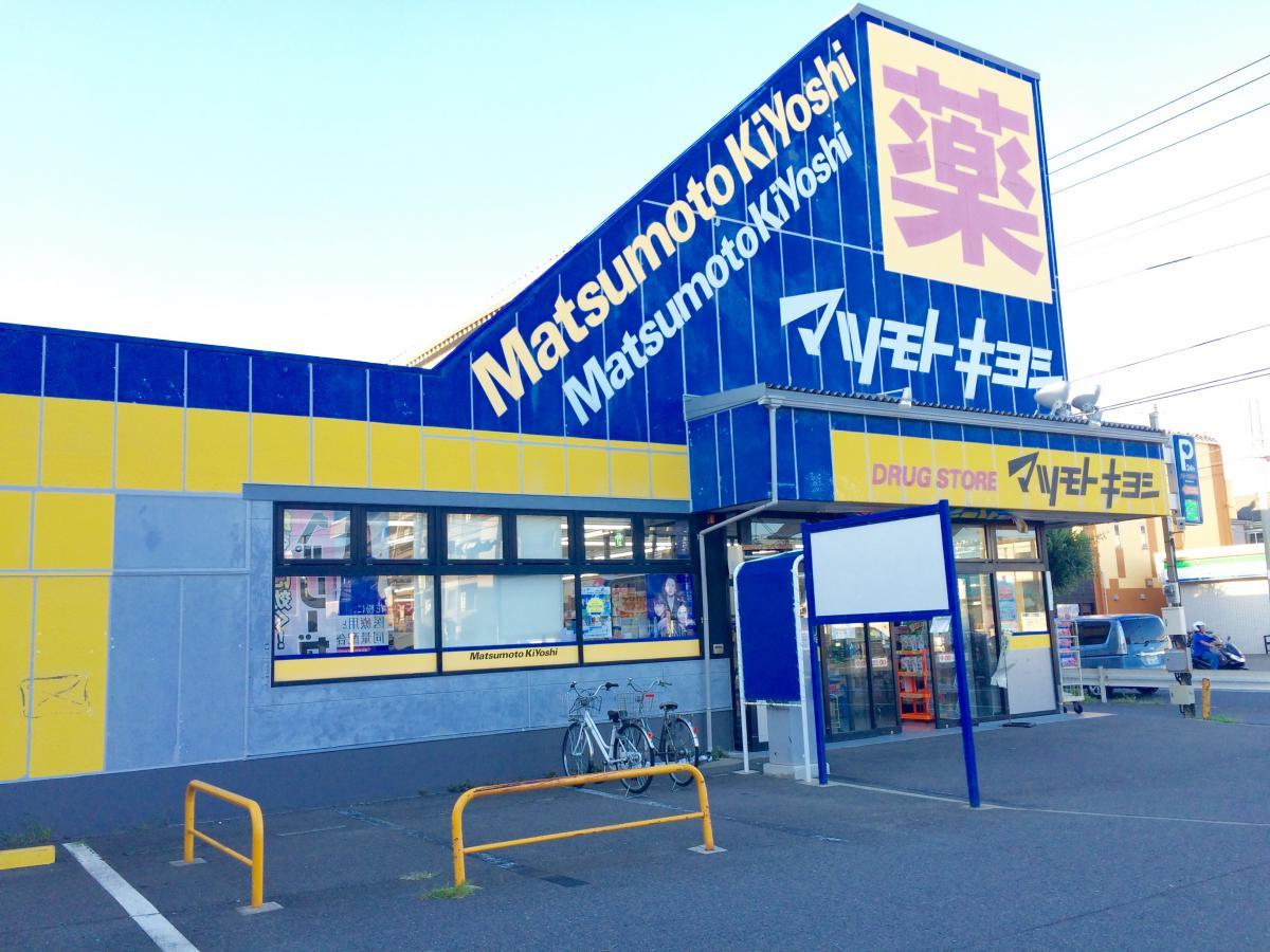 マツモトキヨシドラッグストア鵠沼海岸店