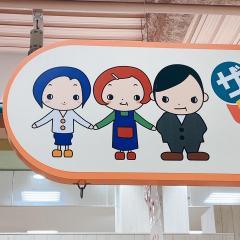 ザ・ダイソー 山陽マルナカ西宮店