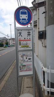 「大井」バス停留所