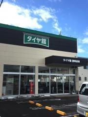 タイヤ館 静岡流通店