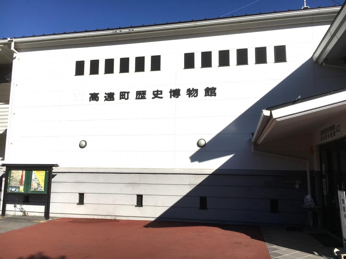 伊那市立高遠町歴史博物館
