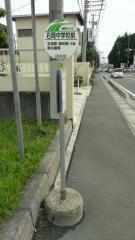 「石岡中学校前」バス停留所