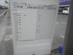 「下稲吉局前」バス停留所