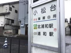 「小松台」バス停留所