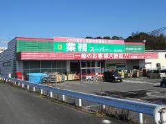 業務スーパー FC目久美店