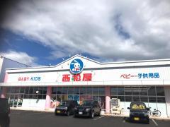 西松屋 鹿児島姶良店
