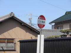 「三ツ渕西」バス停留所
