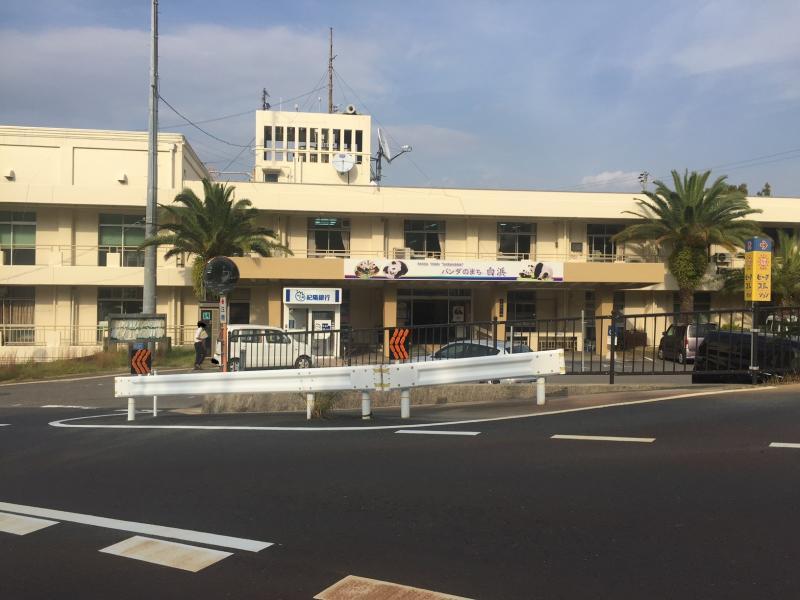 白浜町役場