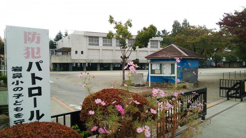 岩鼻 小学校