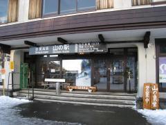 志賀高原総合会館98