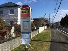「桂木3丁目」バス停留所