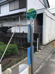「コミュニティセンター」バス停留所