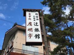 鷹明亭辻旅館