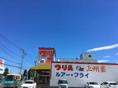 上州屋 熊谷店
