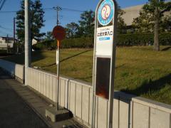 「上武大入口」バス停留所