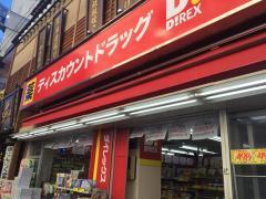 ダイレックス 浦和店