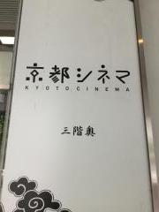 京都シネマ