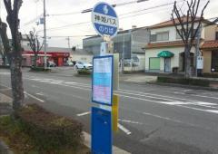 「北別府5丁目」バス停留所
