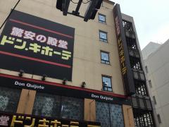 ドン・キホーテ 吉祥寺駅前店
